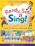 이퍼블릭의 유∙초등 영어교재 전문 브랜드 에이리스트의 레디, 셋, 싱(Ready, Set, Sing)