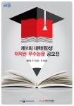 대학(원)생 저작권 우수논문 공모전 포스터