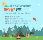 GKL사회공헌재단과 함께하는 화이링 캠프 포스터