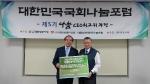 제5기 나눔CEO최고위과정 김용진원장이 제5기 입학금의 30%를 사단법인 사랑의쌀 나눔운동본부중앙회 이선구 이사장에게 기부금으로 전달했다