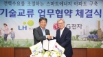 LG전자와 LH가 20일 오후 경기도 성남시 LH 경기지역본부 사옥에서 스마트에너지 분야 상호협력 및 기술교류 양해각서를 체결했다