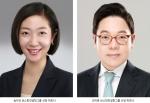 송미선(좌) 김지훈(우) 보스턴컨설팅그룹 신임 파트너