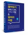 끊어 읽기(원칙과 규칙, 그리고 어법) 덩어리어법, 민영익 지음, 좋은땅출판사, 394쪽, 15,000원