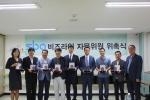 서울산업진흥원이 21일 비즈라인 자문단 위촉식을 가졌다