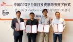 SK텔레콤은 21일 중국 베이징에서 국내 O2O 벤처기업 원투씨엠과 중국 현지 파트너 3社(두오라바오, 블루포커스, 헤이마라이브)와 중국 O2O 플랫폼 사업을 위한 투자의향서를 체결했다