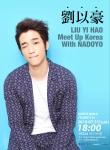 류이호 팬미팅 국문 포스터