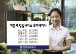 신한금융투자, '자문사 일임서비스 투자세미나' 개최