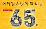 에듀윌이 사랑의 쌀 나눔 캠페인을 6월 28일까지 진행한다