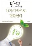 도서출판 운암은 탈모치료 권위자인 홍성재 박사가 쓴 탈모, 11가지 약으로 탈출한다를 출간했다
