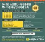 소상공인 육가공식품포장배달 판매업 무료교육