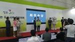 도로교통공단이 정부3.0 공공기관 경진대회에서 최우수상을 수상했다
