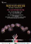 건국대 아시아콘텐츠연구소가 제4회 아시아축제포럼을 개최한다