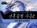 신룡승천 시즌2 사전참여 이벤트 포스터
