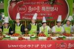 2016 토마토 특판행사가 23일 서울 서초구 농협 하나로클럽 양재점에서 열렸다