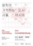 연희문학창작촌이 2016 아시아문학창작워크숍을 개최한다