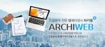 건설 분야 전문 웹 에이전시 아키웹이 기간 한정으로 홈페이지 및 공사지명원 제작 이벤트를 진행한다