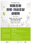 한국마이크로크레디트 신나는조합이 협동조합 판로·자금조달 설명회를 코엑스에서 개최한다