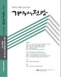 한국민주주의연구소가 학술지 기억과 전망 여름호를 발간했다