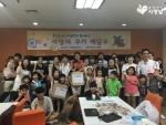 국민체육진흥공단 한국스포츠개발원이 함께하는 사랑밭이 진행하는 쿠키 배달부 나눔 행사를 실시했다