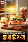 프리미엄 햄버거 브랜드 버거킹의 통새우 와퍼와 통새우 스테이크버거가 출시 3주 만에 100만개 판매를 돌파했다