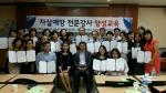 한국자살예방센터 대구경북지부가 영남사이버대와 자살예방전문강사 양성과정을 실시했다
