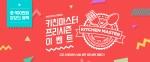 키친마스터 프리시즌 이벤트 포스터
