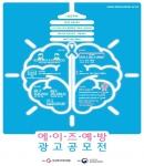 제12회 에이즈 예방 광고공모전 포스터