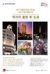 JAL이 일본정부관광국과 함께하는 럭셔리 플랜 투 도쿄 프로모션을 실시한다