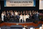 2016년 제4회 대한민국 신창조인대상 시상식 및 신창조인 인증식이 개최됐다
