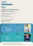 노사발전재단이 금융권 퇴직자의 인생 2막 지원 위한 나도 강사 특별강연 행사를 개최한다
