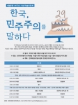 한국민주주의연구소가 한국, 민주주의를 말하다를 주제로 6월항쟁 29주년 기념 학술토론회를 연다
