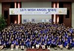 한국메이크어위시재단 대학생 봉사단 18기 위시엔젤(Wish Angel)