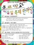 율목도서관 개관5주년 기념행사 홍보물