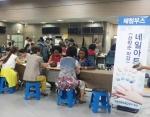 27일 렛츠런문화공감센터 일산지사에서 한마당 경진대회가 열렸다