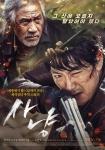 영화 사냥 포스터