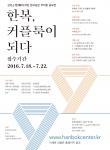 2016 한 디자인 공모전 포스터
