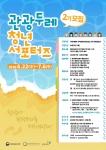 관광두레 청년 서포터즈 2기 모집 포스터