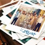 씰리침대가 tvN 금토드라마 디어 마이 프렌즈의 종영을 기념하여 페이스북 이벤트를 진행한다