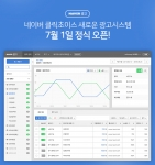 새로운 네이버 광고 관리 플랫폼이 정식 오픈했다