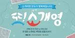 에듀윌 원격평생교육원이 친구추천 이벤트를 6월 28일부터 7월 29일까지 진행한다