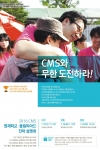 CMS에듀가 2016 CMS 영재학교∙올림피아드 전략 설명회를 7월 20일, 7월 26일 강남∙목동∙평촌 지역에서 실시한다