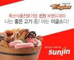 축산식품전문기업 선진이 7월 2일 프로야구 한화 대 두산 경기에서 선진의 날 브랜드 데이를 개최한다