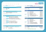 제7회 전국해양문화학자대회 주요 일정(7.7~10, 충남연구원 등)