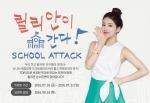 깨끗한나라 '릴리안이 간다! SCHOOL ATTACK(스쿨어택)' 이벤트