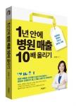 위닝북스 출판사에서 병원 마케팅 전문가 전아영 작가의 1년 안에 병원 매출 10배 올리기를 출간했다