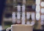 브라운백 커피 2016 한국 호텔 커피 보고서
