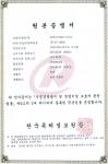 특허정보원에서 인증받은 커리어앤스카우트 시스템 원본증명
