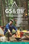 GS&POINT GS&캠핑 시즌4 홍보 포스터