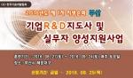 한국기술개발협회는 2016년도 제1차 지방순회 기업R&D지도사 및 실무자 양성 지원사업 계획을 홈페이지에 공고하고 8월 25일까지 신청 접수를 받는다