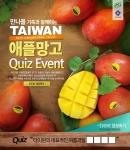 타이완 애플망고 퀴즈이벤트 페이지